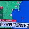 福島・宮城で震度6強の地震