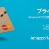 Amazonプライム会員はメリットが多すぎ!年会費3,900円はお得