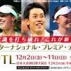 ロジャー フェデラーがIPTLに参戦!12/2(金)~11(日) WOWOWにて独占放送!