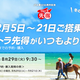JALウルトラ先得より更に割安な「JTA創立50周年記念ウルトラ先得」、FOP単価は5円代から。