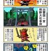 出雲国一宮・熊野大社を参拝するカニ