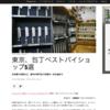 [メディア掲載]『Time Out TOKYO』で記事「東京、包丁ベストバイショップ5選」を書きました