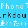 iPhoneでmarkdownを使いたい