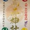 【御朱印】烏森神社に行ってきました|東京都港区の御朱印