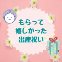 もらって嬉しかった出産祝い3選~ママ向けのプレゼントとして~