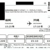 ANA1209便(プレミアムクラス) 搭乗券