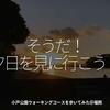 1422食目「そうだ!夕日を見に行こう!」小戸公園ウォーキングコースを歩いてみた@福岡