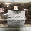 砂肝の黒胡椒焼き