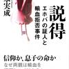 草思社文庫『説得 エホバの証人と輸血拒否事件』 文庫版のための「長いあとがき」大泉実成