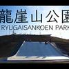 龍崖山公園 〜飯能紹介映像〜