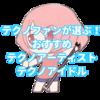【テクノファンが選ぶ!】おすすめテクノアーティスト・アイドル