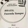 10/20朝コーヒー SCAJ RMTC ブラジルCOE 関東チーム