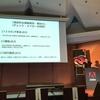 Adobe Education Forum 2018 イベントレポート No.3 (2018年7月23日)