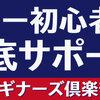 ビギナーズ倶楽部8月・9月開催スケジュール