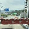 断捨離の買取りのお礼・吉野川サービスエリア・ETCカードエラーの三本立て