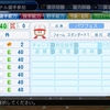 【検証】ペナントモードにおけるオリジナル選手の成長限界について~パワプロ2018ver.1.09