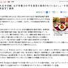 大日本印刷が社員食堂のメニューに女子栄養大学の学食レシピを採用