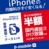 日本通信、「b-mobile S スマホ電話SIM」ソフトバンクのiPhone版スマホ電話SIMを8月16日(水)より発売