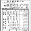 株式会社コンランショップ・ジャパン 第9期決算公告