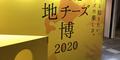 表参道ヒルズ 北海道地チーズ博2020