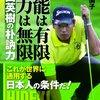 全米プロゴルフ3日目(松山選手)