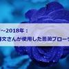 2017~2018年:栗田博文さんが使用した薔薇ブローチの色