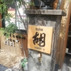 とても美味しい担担麺・・・「担々麺 胡(JR山科駅)」はオシャレ系担々麺です。