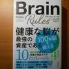【書評】 ブレイン・ルール  健康な脳が最強の資産である  ジョン・メディナ博士  東洋経済新報社