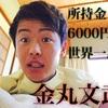 【動画】所持金6000円で世界一周した男 : 金丸文武