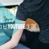 マネするだけ!初心者が自宅でできるエアロビYouTubeチャンネル3選