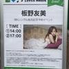 板野友美NEWシングル『#いいね』の発売記念イベント行ってきたよ