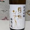 <131>【日本酒の記録】東洋美人純米吟醸 醇道一途(720ml)