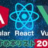 【JavaScript】Angular, React, Vue.js とフロントエンドのおすすめ本まとめ(2021年夏)【フレームワーク】