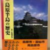 第55回すすめ北前船⑯島原城