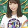 ☆けやき坂46「ひらがな推し」Blu-ray初週売り上げ枚数まとめ☆