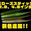 【GEECRACK】琵琶湖ガイド伊藤優歩監修ワーム「ベローズスティック2.8、4.8インチ」に新色追加!