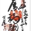 方廣寺の御朱印(京都)〜「国家安康」がここにあるとは・・・