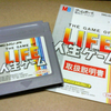【GB】THE GAME OF LIFE 人生ゲーム ~通信しない謎の複数人プレイ~