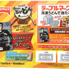 テーブルマーク|うどんでどんどんキャンペーン松山ケンイチオリジナルQUOカード2,000円分が当たる!!