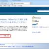Windows 7+IE11環境:Windows Updateを利用してOffice 2010の更新プログラムをインストールする方法 (Internet経由)