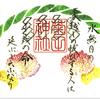 コロナ禍、越県自粛解除後初の御朱印 〜菊田神社の御朱印(千葉・習志野市)