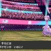 ポケモン剣盾コイキング6匹縛り攻略メモ6