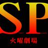 SP火曜劇場(旧・水曜劇場)放送曜日変更のお知らせ