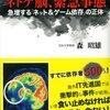 「ネトゲ脳」?――森昭雄氏の新著
