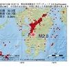 2016年11月08日 10時27分 熊本県球磨地方でM2.8の地震