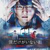 Netflix「僕だけがいない街」ドラマ 古川雄輝 第8話 あらすじ&ネタバレ
