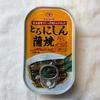 蒲焼き缶詰の暫定一位! とろにしん蒲焼きの缶詰【とろにしん蒲焼/田原缶詰(ちょうした)】
