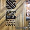 【東京駅】今日のおすすめコーヒー / STAND BY TOKYO