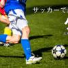 サッカー選手に最もよく起こる怪我は何か