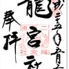 二見興玉神社・龍宮社の御朱印(三重・伊勢市)〜夫婦岩は鳥居だった